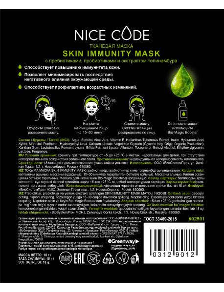 Тканевая маска Skin immunity с пребиотиками, пробиотиками и экстрактом топинамбура