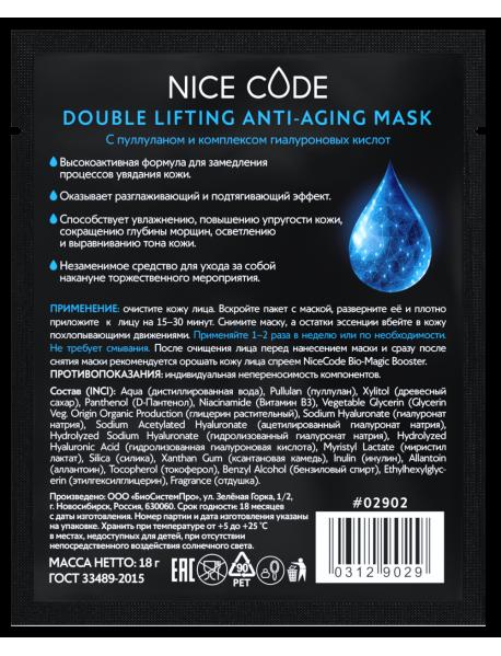 Тканевая маска Double Lifting Anti-Aging