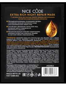Тканевая маска Extra Rich Night repair